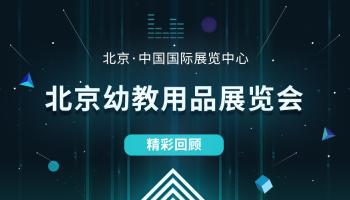 掌心宝贝闪耀2018北京国际幼教用品展,智能安全产品受瞩目
