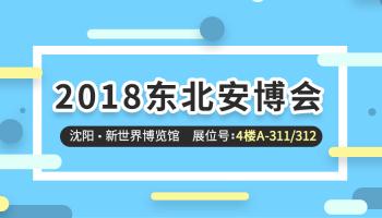 2018东北安博会,掌心宝贝在沈阳向您发来邀请!
