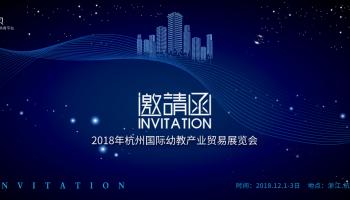 科技創新帶領幼兒園安防新浪潮     第五屆中國幼教年會,敬請期待!