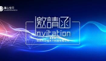 2018年中國國際社會公共安全產品博覽會